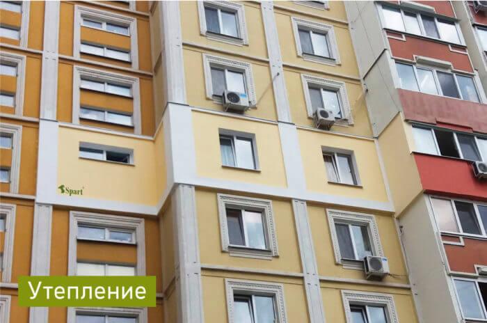 утепление квартир пеноплексом