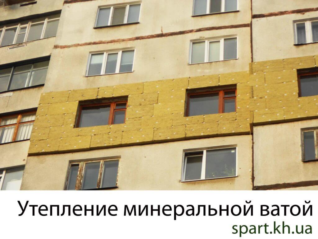 утепление внешних стен квартиры