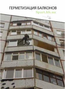 Услуги герметизации балконов