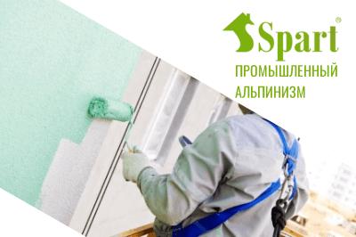 покраска фасада Харьков